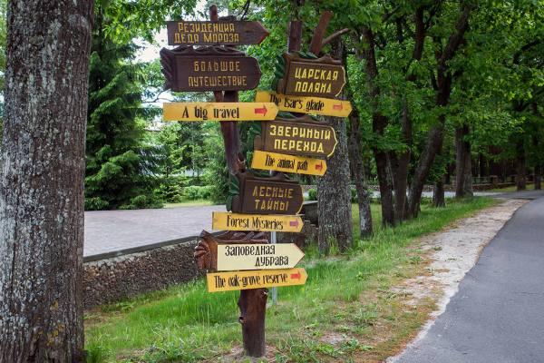 указатели мест в Беловежской пуще Беларуси