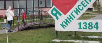 Кингисепп город ЛО где находится
