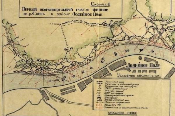 финская оборона по реке Свирь напротив Лодейного поля