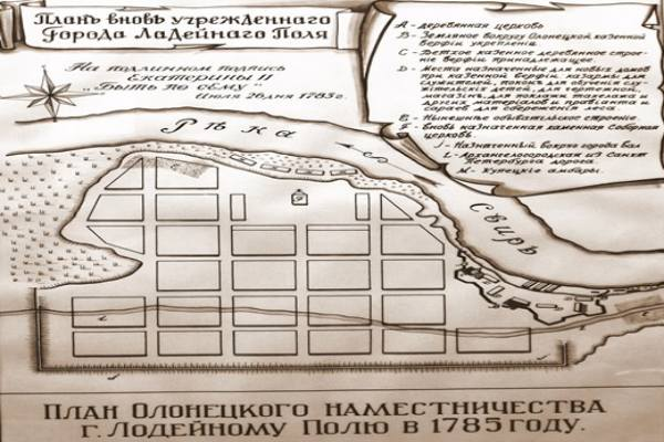 одна из первых карт Лодейного Поля