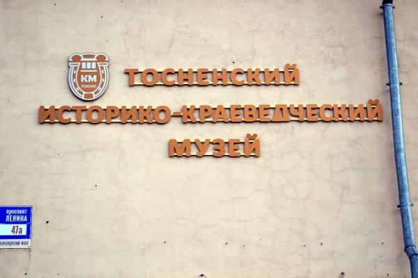 исторический музей Тосно